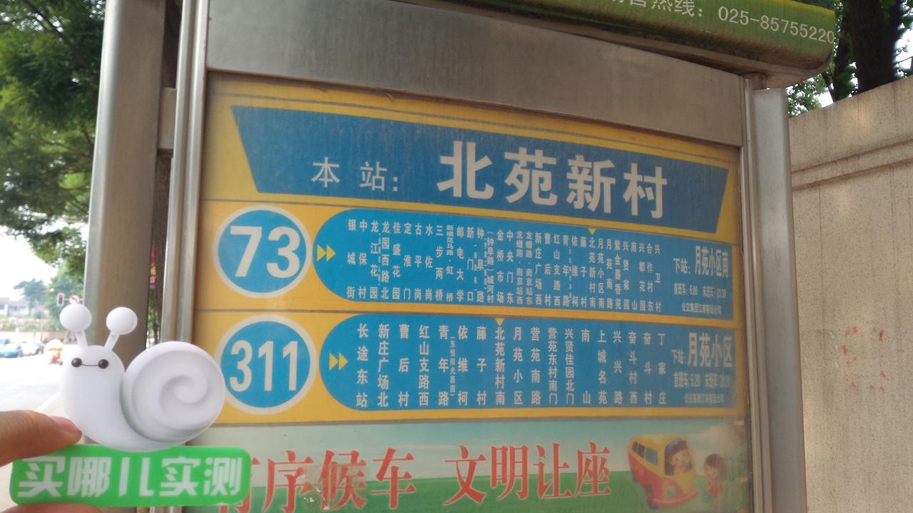 中海玄武公馆商铺